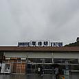 JR 尾道駅