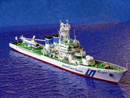 """海上保安庁 巡視船 """"さつま"""": ね..."""